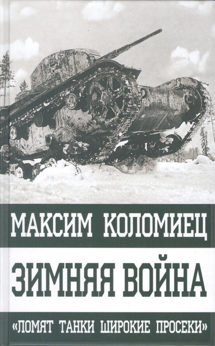 Коломиец М. Зимняя война. Ломят танки широкие просеки ISBN: 9785699903993