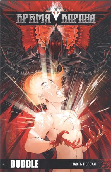 Еронин Е. (ред.) Время Ворона. Часть первая еронин е красная фурия идол выпуск 45