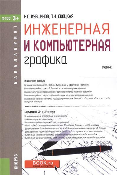 Кувшинов Н., Скоцкая Т. Инженерная и компьютерная графика. Учебник (ФГОС) (3+) ISBN: 9785406053089 н в семенова инженерная графика