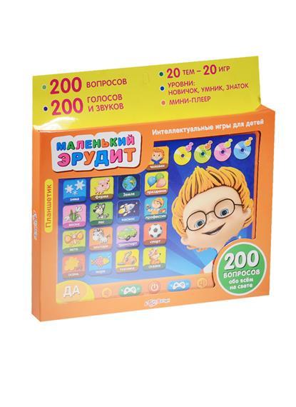 Планшетик. Маленький эрудит. Интеллектуальные игры для детей. 200 вопросов обо всем на свете