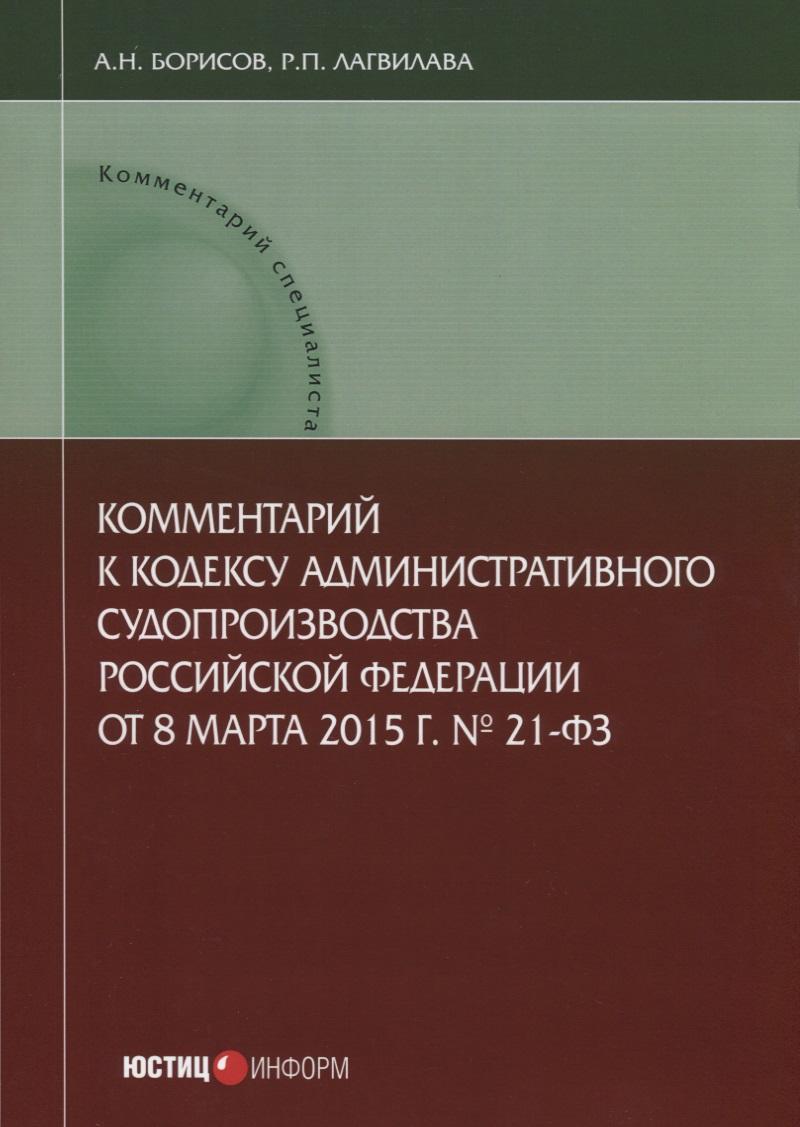 Комментарий к Кодексу административного судопроизводства Российской Федерации от 8 марта 2015 г. № 21-ФЗ
