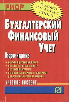 Бабаев Ю. (ред.) Бухгалтерский финансовый учет. Учебное пособие