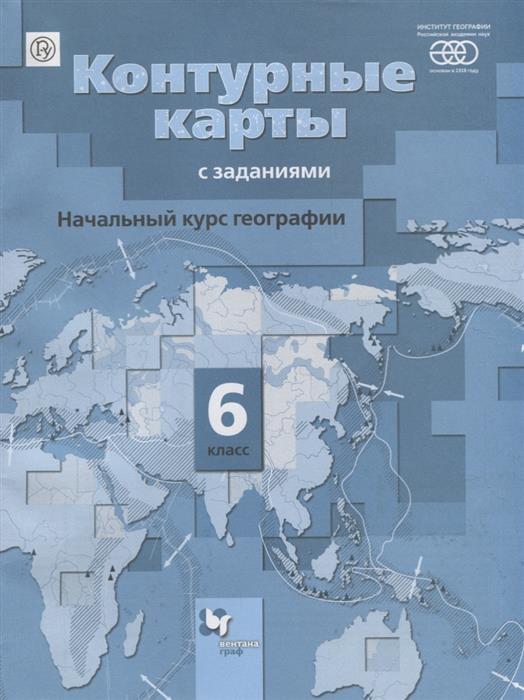 Летягин А. Начальный курс географии. 6класс. Контурные карты география начальный курс 5 класс контурные карты