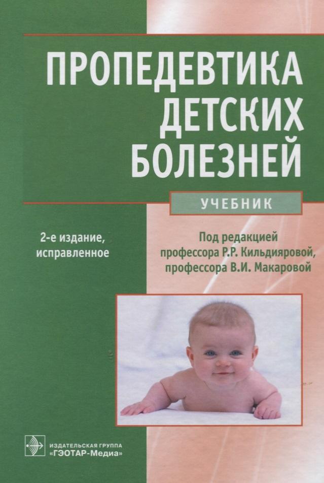 Кильдиярова Р., Макарова В. (ред.) Пропедевтика детских болезней. Учебник цена
