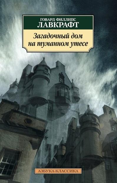 Загадочный дом на туманном утесе