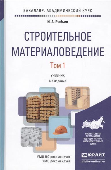 цены Рыбьев И. Строительное материаловедение. Том 1. Учебник для академического бакалавриата. 4-е издание, переработанное и дополненное