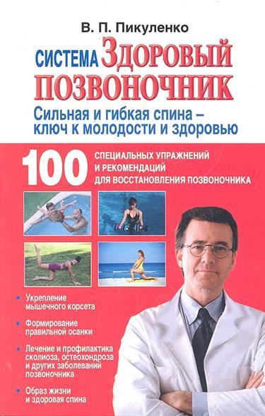 Пикуленко В.И. Система Здоровый позвоночник алисова л здоровый позвоночник