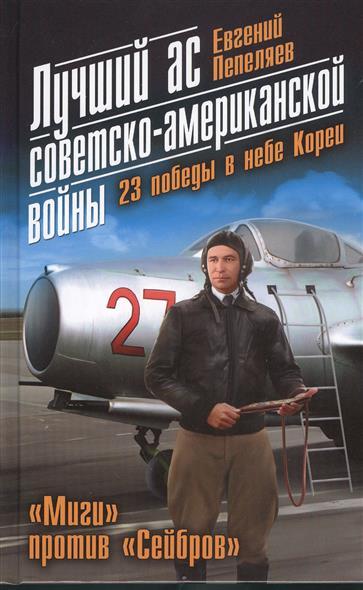 """Лучший ас советско-американской войны. 23 победы в небе Кореи. """"Миги"""" против """"Сейбров"""""""