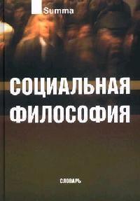 Кемеров В. Социальная философия Словарь ISBN: 588687173X фурс в социальная философия в непопулярном изложении
