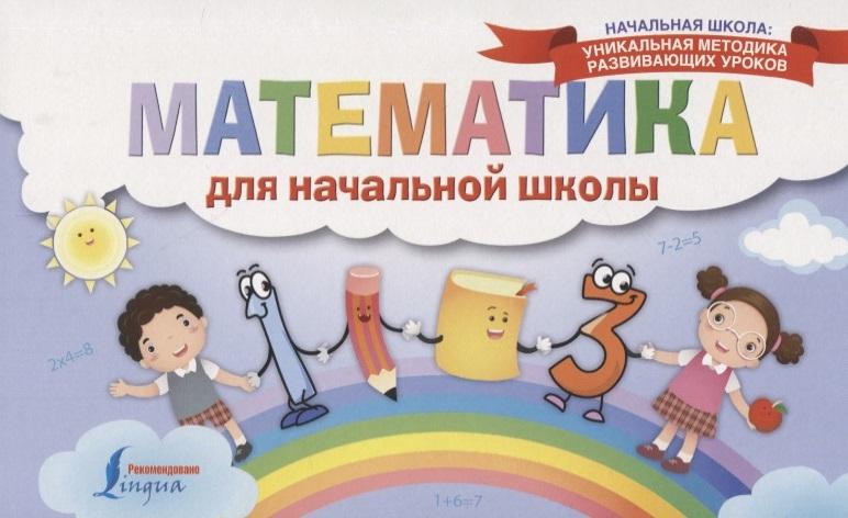 Горбачева Н. (ред.) Математика для начальной школы