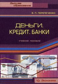 Перепеченко В. Деньги Кредит Банки учебники проспект деньги кредит банки уч 2 е изд