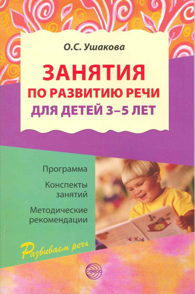 Занятия по развитию речи для детей 3-5 лет