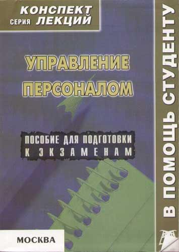 Валиева О. Управление персоналом Конспект лекций ISBN: 9785951207708