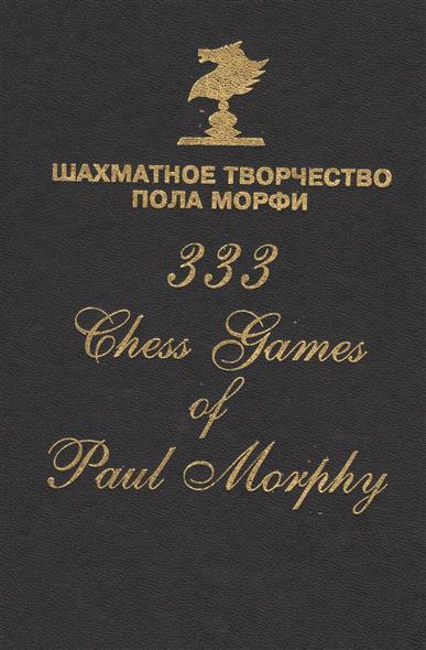Шахматное творчество Пола Морфи = 333 Chess games of Paul Morphy