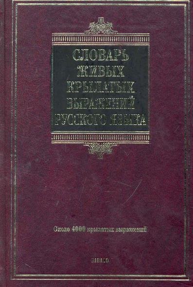 Словарь живых крылатых выражений рус. яз.