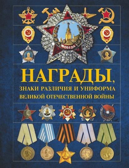 Награды, знаки различия и униформа Великой Отечественной войны