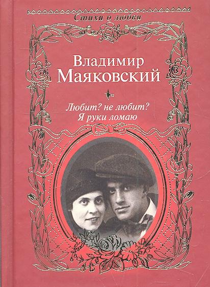 Маяковский В. Любит не любит Я руки ломаю ирина лобановская любит не любит