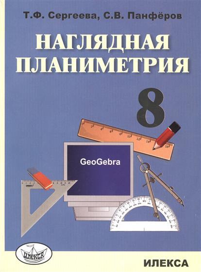 Сергеева Т.: Наглядная планиметрия. Учебное пособие для 8 класса