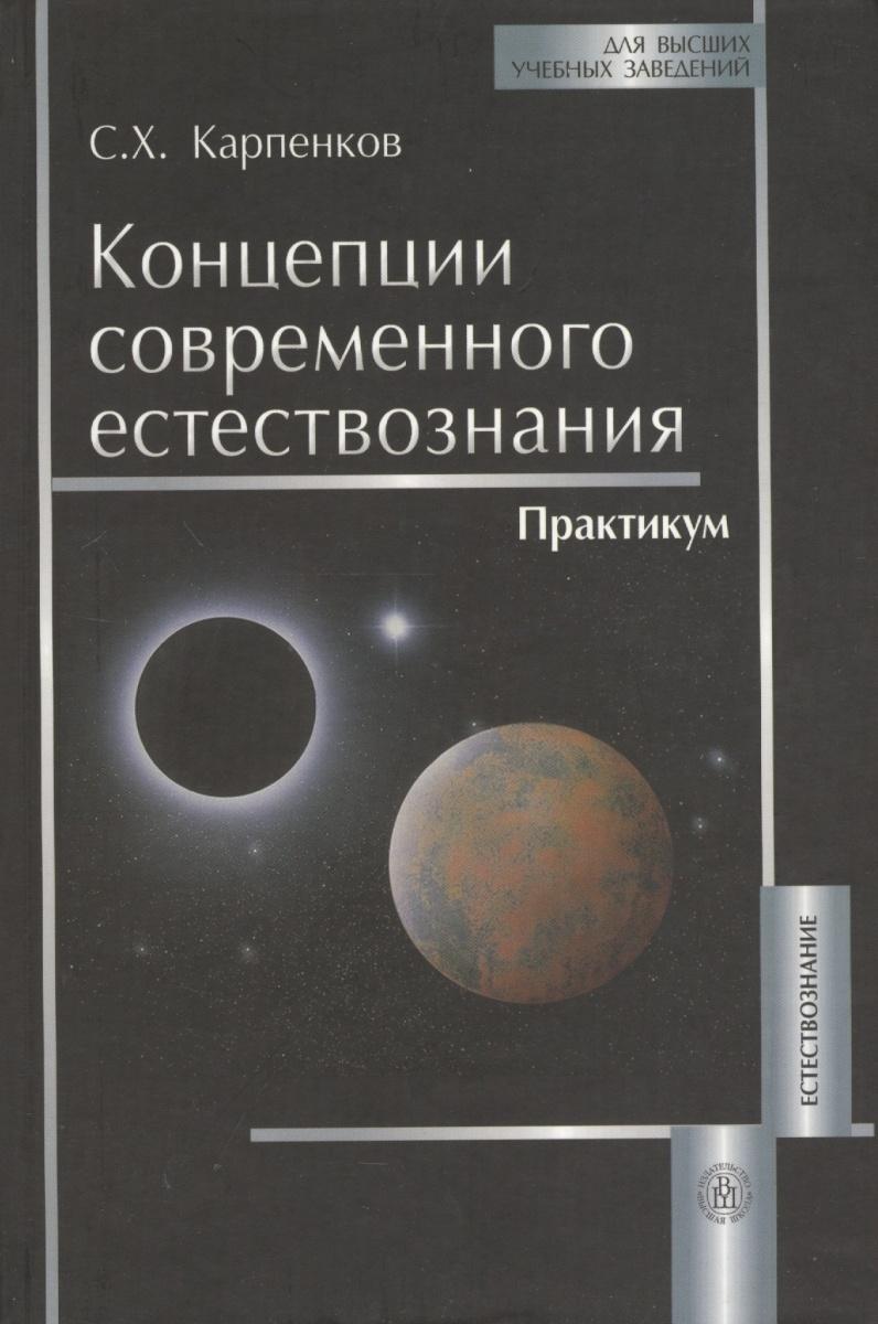 цена на Карпенков С. Концепции современного естествознания. Практикум