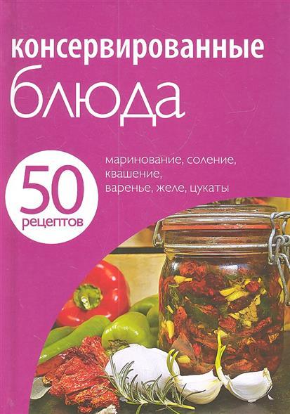 Консервированные блюда. Маринование, соление, квашение, варенье, желе, цукаты
