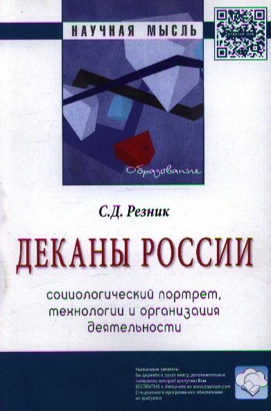 Деканы России: социологический портрет, технологии и организация деятельности: Монография. Второе издание