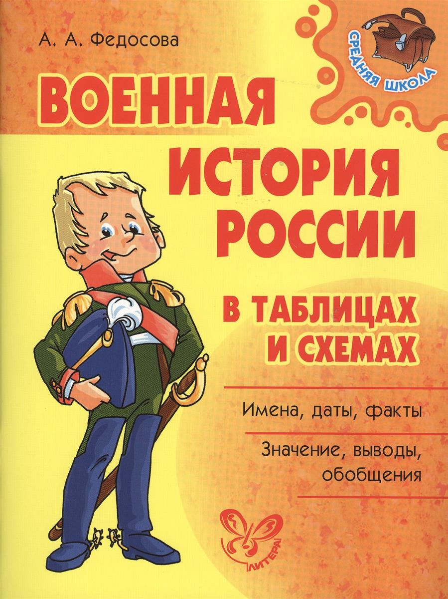 Федосова А. Военная история России в таблицах и схемах ISBN: 9785407003687