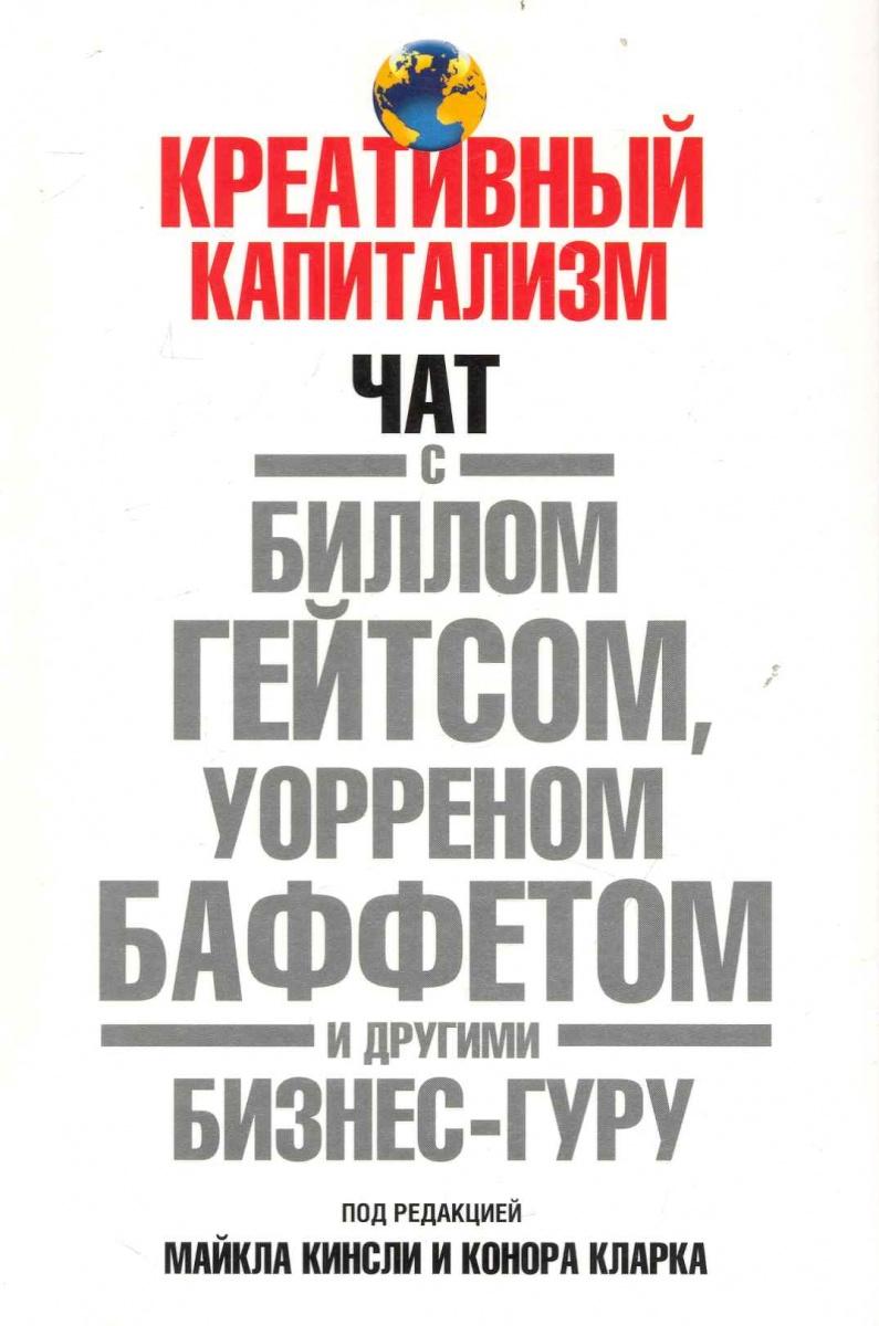 Кинсли М., Кларк К. (ред.) Креативный капитализм Чат с Биллом Гейтсом… микалко м креативный взрыв page 2 href