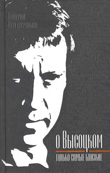 Перевозчиков В. О Высоцком - только самые близкие