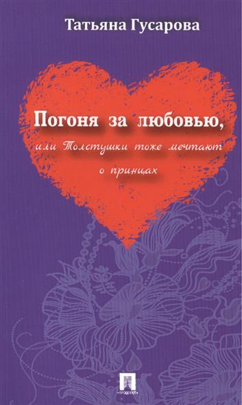 Гусарова Т. Погоня за любовью, или Толстушки тоже мечтают о принцах