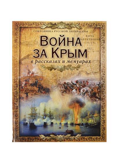 Демина Е. (ред.) Война за Крым в рассказах и мемуарах