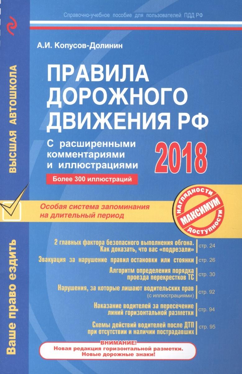 Правила дорожного движения РФ 2018 с расширенными комментариями и иллюстрациями от Читай-город