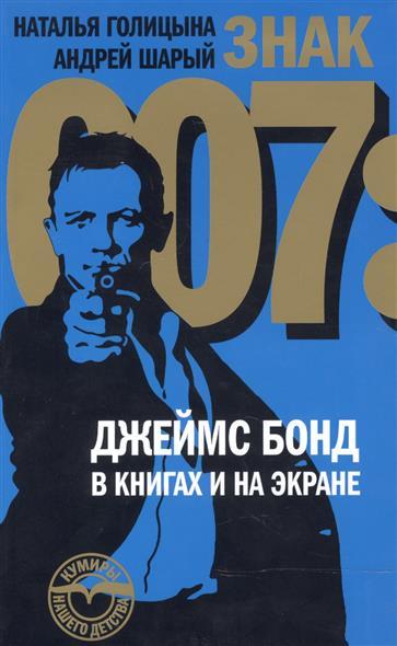 Голицына Н., Шарый А. Знак 007: Джеймс Бонд в книгах и на экране