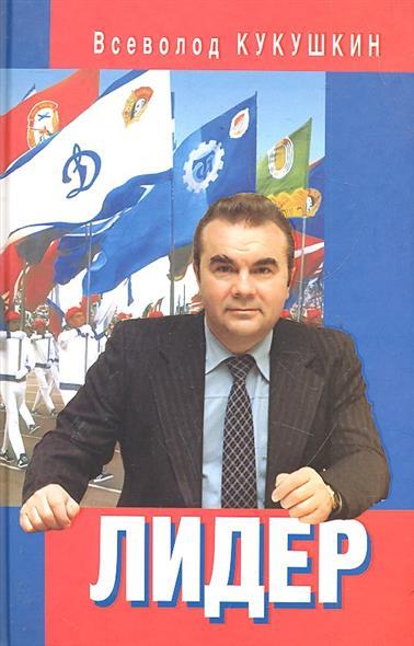 Лидер Сергей Павлович Попов