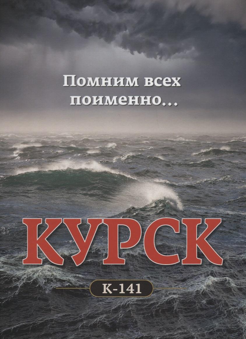 Дудко С. (сост. и ред.) Помним всех поименно… Атомный подводный ракетный крейсер Курск. К-141 корабль моделист атомный подводный крейсер курск 1 700 черный пн170075