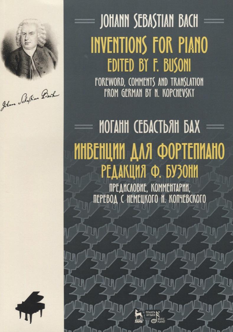 Бах И. Inventions for piano / Инвенции для фортепиано. Ноты