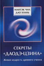 Секреты Даодэ-цзина Живая мудрость древнего учения