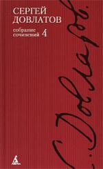 Довлатов Собр. сочинений т.4 / 4тт