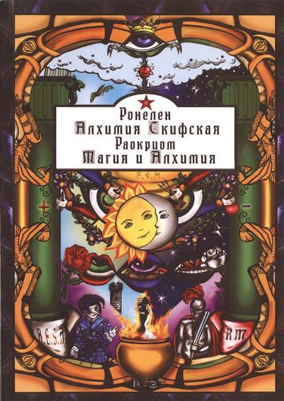 Алхимия Скифская. Магия и Алхимия