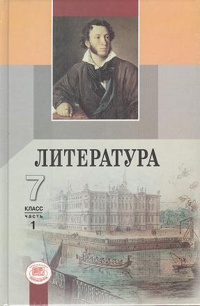 Литература. 7 класс. Учебник. В 2-х частях (комплект из 2-х книг в упаковке)