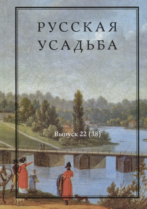 Нащокина М. (ред.) Русская усадьба. Выпуск 22 (38)