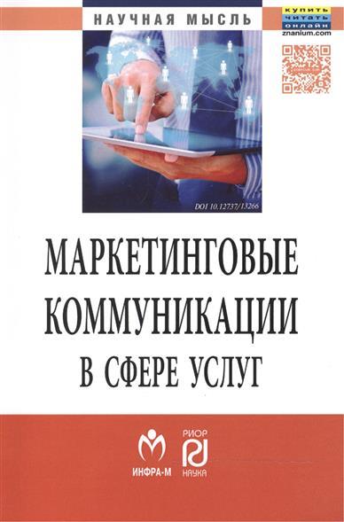 Маркетинговые коммуникации в сфере услуг