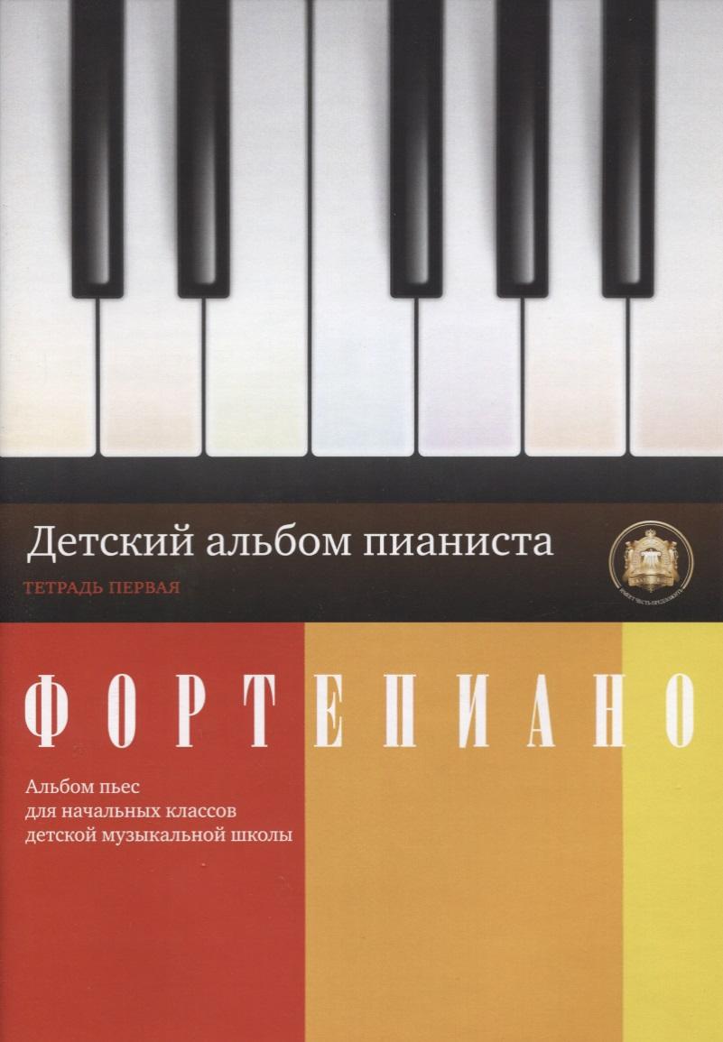Фортепиано. Детский альбом пианиста. Альбом пьес для начальных классов ДМШ. Тетрадь 1