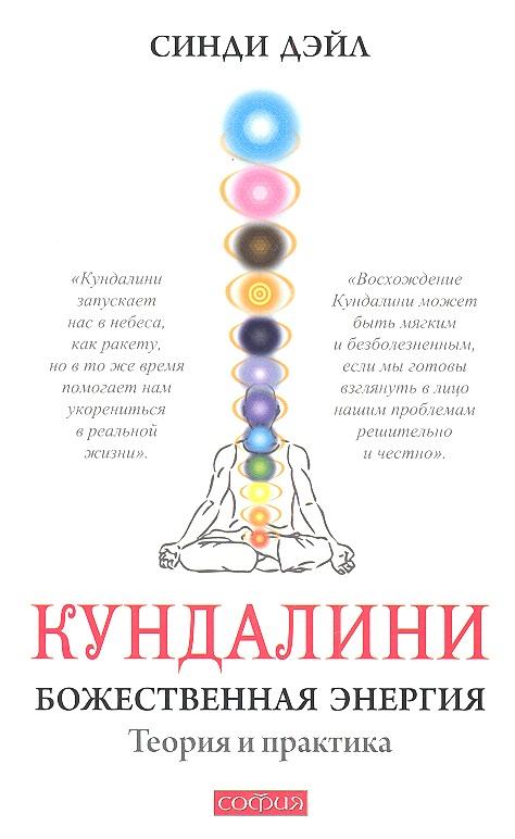 Дэйл С. Кундалини. Божественная энергия. Теория и практика йога кундалини