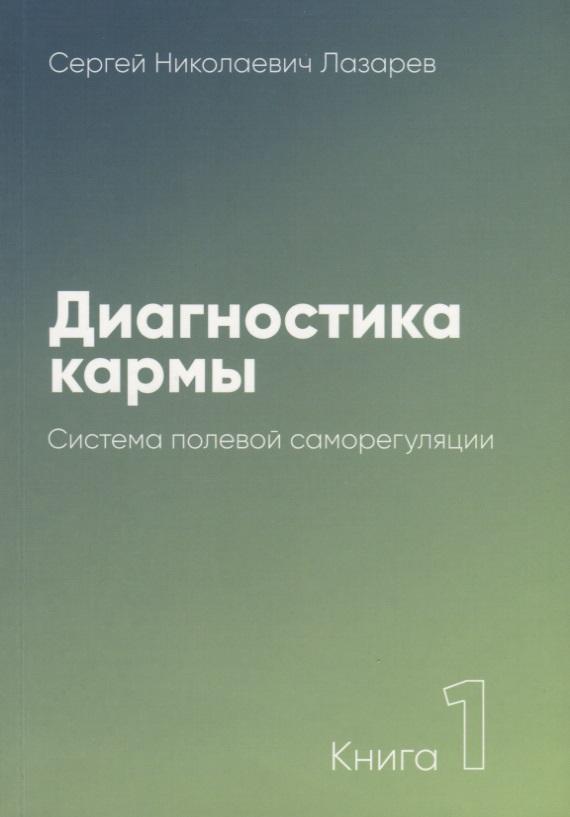 Лазарев С. Диагностика кармы. Книга 1. Система полевой саморегуляции