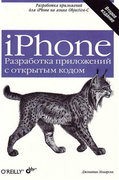 Здзиарски Дж. iPhone Разработка приложений с открыт. кодом