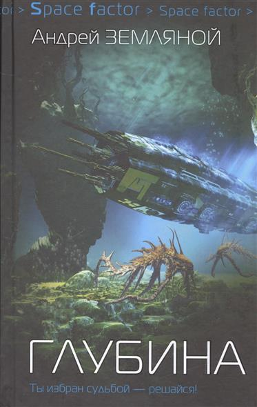 Земляной А. Глубина земляной а драконы сарда