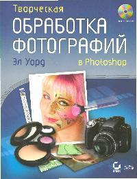 Уорд Э. Творческая обработка фотографий в Photoshop