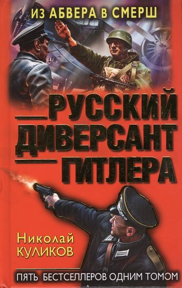 Русский диверсант Гитлера. Пять бестселлеров одним томом