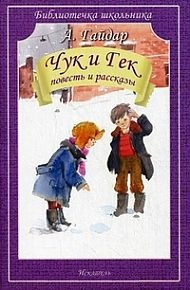 Гайдар А. Чук и Гек ISBN: 9785947435177 гайдар а чук и гек рассказы