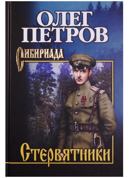 Петров О. Стервятники стервятники